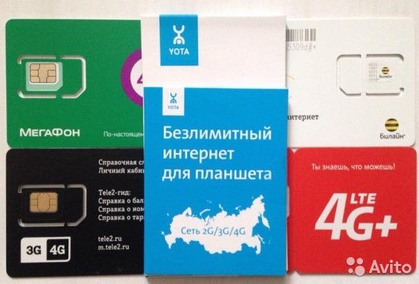 0ddf55a8f42d9 Полностью безлимитный интернет 4G, стоимость: 300.00 руб Объявление ...